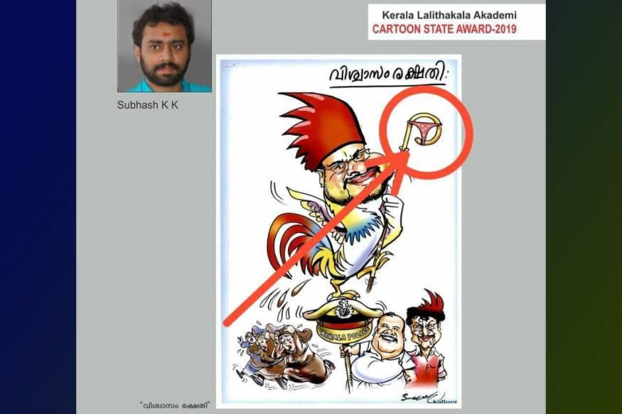 cartoon_lalithakala academy