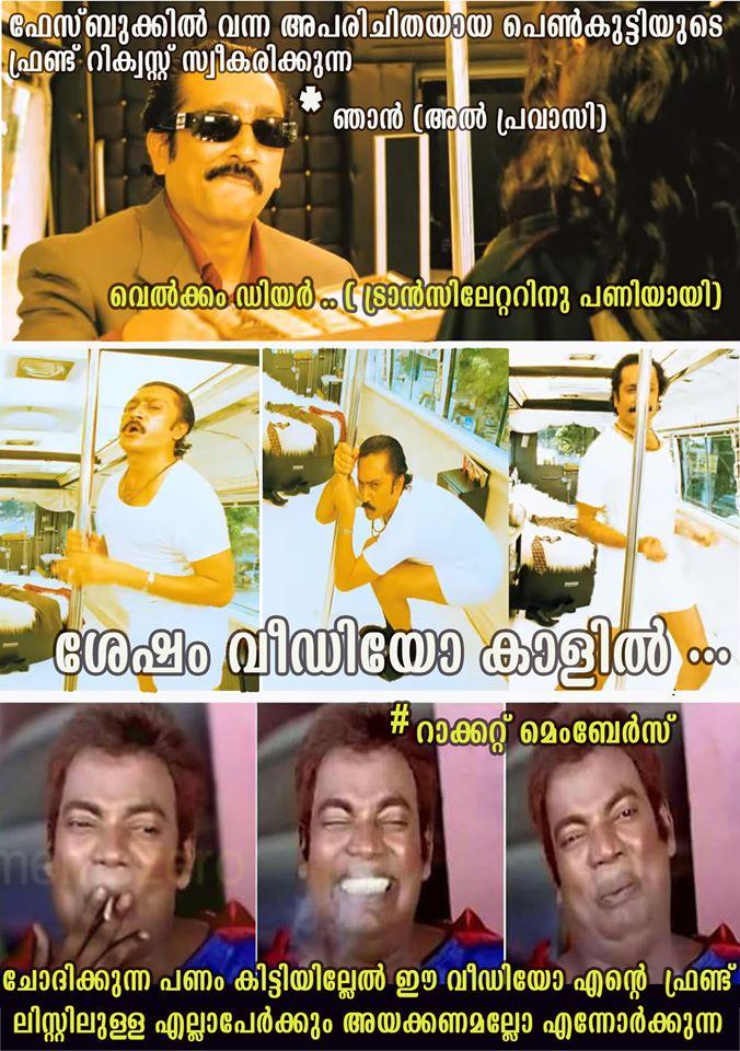 kerala police_troll