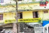 VIDEO:ഊർജ്ജ സംരക്ഷണത്തിന് അരീക്കോട് പഞ്ചായത്ത്