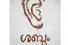 കൊച്ചുണ്ണിയോടേറ്റുമുട്ടാൻ 'ശബ്ദം' ; പോസ്റ്റർ പുറത്തിറക്കി മമ്മൂട്ടി