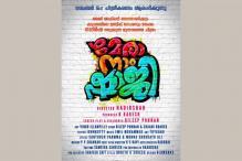 നാദിർഷയുടെ പുതിയ ചിത്രം 'മേരാ നാം ഷാജി'