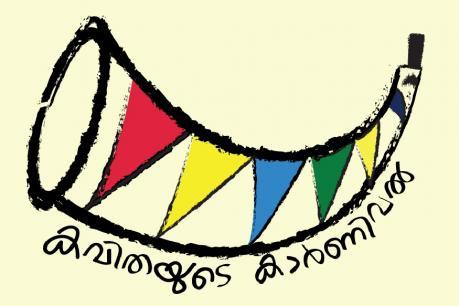 കവിതയുടെ കാര്ണിവല് ജനുവരി 23 മുതൽ  പട്ടാമ്പിയിൽ