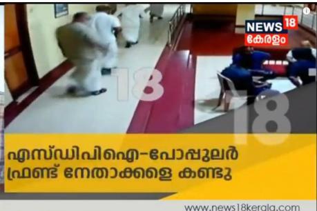 BREAKING: SDPI പോപ്പുലർ ഫ്രണ്ട് നേതാക്കളുമായി രഹസ്യചർച്ച നടത്തി മുസ്ലിം ലീഗ്